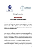 Beijing Declaration on Basic Science (2019)